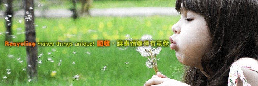 利榮環保實業有限公司